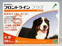 犬用 フロントラインプラス XL (40kg〜60kg) 6ピペット【宅配便】【動物用医薬品】【ノミ・ダニ・シラミ駆除】【年間投与がオススメ!】【HLS_DU】