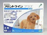 犬用 フロントラインプラス S (5-10kg未満用) 3ピペット【宅配便】【動物用医薬品】【ノミ・ダニ・シラミ駆除】【HLSDU】