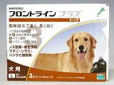 犬用 フロントラインプラス L (20kg〜40kg) 3ピペット【宅配便】【動物用医薬品】【ノミ・ダニ・シラミ駆除】【HLSDU】