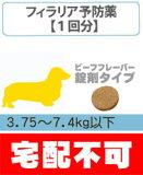 フィラリア症の診療と処方(ビーフフレーバー錠剤)小型犬用(3.75kg?7.4kg)用 1回分【動物病院へ行こう!】【診療?処方代】【宅配不可】