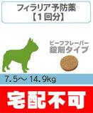 フィラリア症の診療と処方(ビーフフレーバー錠剤)中型犬用(7.5kg?14.9kg) 1回分【動物病院へ行こう!】【診療?処方代】【宅配不可】