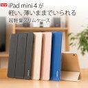 iPad mini 4専用 超軽量・薄型PUレザーケース 重さわずか114g スタンド機能 自動ON/OFFスリープ機能付き Smart Case【送料無料_あす楽対応】532P16Jul16