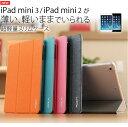 iPad mini 3 / iPad mini 2 (iPad mini Retina)専用 超軽量・薄型PUレザーケース 重さわずか105g スタンド機能 自動ON/OFFスリープ機能付き Smar
