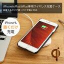 Qiワイヤレス充電ケース iPhone 6 Plus/iPh...