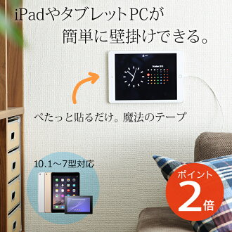 iPad 平板電腦,安裝方便! 魔法磁帶 7-10.1 英寸平板電腦為 P25Jun15