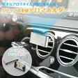 車載用アロマホルダー CARLO(カルロ) 好きなアロマオイル・エッセンシャルオイルの香りを車内で楽しめる 花粉症対策アロマにも最適! エアコンの風が香りを運ぶ 芳香剤 エアフレッシュナー フレグランス 扇風機にも使える【あす楽対応】05P03Dec16