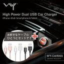 [通常価格より10%お得なセット商品]USB2ポートカーチャージャー ハイパワー3.1A × APPLE MFI認証 Lightningケーブル 全3色 WY