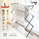 【ポイント10倍】物干しスタンド 多目的スタンド 伸縮式 簡単組み立て 折りたたみ式 洗濯 部屋干し 室内 物干し台 タオル掛け ランドリー 全2色【送料無料_あす楽対応】05P03Dec16