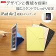 iPad Air 2専用 しっかり支えるスタンド機能付き スリムケース 自動スリープ 超軽量170g【送料無料_あす楽対応】05P18Jun16