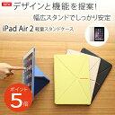 iPad Air 2専用 しっかり支えるスタンド機能付き スリムケース 自動スリープ 超軽量170g【送料無料_あす楽対応】05P27May16