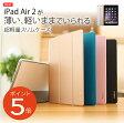 iPad Air 2専用スリムケース スタンド機能、自動スリープ機能付【ネコポス送料無料_あす楽対応】05P01May16