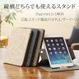 iPad mini3/iPad mini2 薄型PUレザーケース 縦置き・横置き対応スタンド 軽量 自動ON/OFFスリープ機能付 全4色【あす楽対応】05P01Oct16