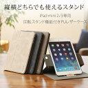 iPad mini3/iPad mini2 薄型PUレザーケース 縦置き・横置き対応スタンド 軽量 自動ON/OFFスリープ機能付 全4色【送料無料_あす楽対応】05P18Jun16