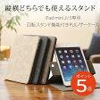 iPad mini3/iPad mini2 薄型PUレザーケース 縦置き・横置き対応スタンド 軽量 自動ON/OFFスリープ機能付 全4色【送料無料_あす楽対応】05P27May16