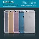 iPhone6s / iPhone6(4.7インチ)専用ケース クリアカバー 軽量10g 新色ローズゴールドにも映える高透明度 全5色【あす楽対応】05P05Nov16