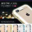 iPhone6s/iPhone6(4.7インチ)専用 着信で美しく光るケース 光ってお知らせ 着信を見逃さない カバー 衝撃吸収 電池不要 全5色【あす楽対応】05P01Oct16