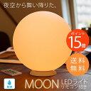 【ポイント15倍】充電式 防水LEDインテリアライト ムーン...