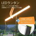 楽天WY Style楽天市場店WY [通常価格より10%お得なセット商品]LEDランタン ポールライト USB給電 × モバイルバッテリー 超大容量 10,000mah 全2色