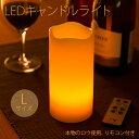 RoomClip商品情報 - LEDキャンドルライト Lサイズ 自動点灯&消灯タイマー 電池式 リモコン付き 寝室 間接照明 本物の蝋を使用 WY