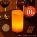 RoomClip商品情報 - LEDキャンドルライト Mサイズ 自動点灯&消灯タイマー 電池式 リモコン付き 寝室 間接照明 本物の蝋を使用 WY