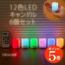 小さな12色LEDキャンドル 6点セット リモコン付き 12種類の色で点灯できる LED使用様々な雰囲気を作り出せるインテリアアイテム 自動消灯タイマー 照明モ...