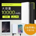 WY モバイルバッテリー 超大容量 10000mah 急速充...