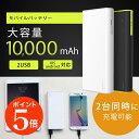 【ポイント5倍】WY モバイルバッテリー 超大容量 1000...