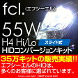 タント[L375S、L385S]H19.12〜H25.9 HIDキット HID 55W H4 Hi/Lo 55W H4 HIDキット 55W H4 HIDキット 55W H4 HIDキット 55W H4 HIDキット 55W H4 HIDキット 55W H4 HIDキット 55W H4 HIDキット 55W H4 fcl.