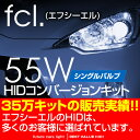 fcl HIDキット55W シングルバルブ 型式選択【H1/H3/H3C/H7/H8/H11/HB3/HB4】 HIDフルキット/ヘッドライト/h11/hb4 ケルビン数【6000K/8000K選択可】