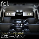 fcl エルグランド E52 H22/8- SMDLED ルームランプセット fcl.