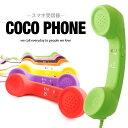 スマホ受話器 スマートフォン ヘッドセット 通話 Xperia|ユニーク 雑貨 スマホケース スマフォケース カバー ケース Android アンドロイド