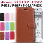 らくらくスマートフォン3 F-06F レザー手帳型ケース スマートフォン スマフォ スマホ カバー スマホケース スマフォケース 手帳 パープル レザーケース おしゃれ かわいい ケース 10P03Dec16