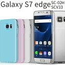 Galaxy S7 edge SC-02H / SCV33 TPUクリアケース|galaxy s7 edge ケース galaxys7edge ギャラクシーs7 エッジ TPU クリアケース クリア カバー スマホカバー tpuケース スマートフォンカバー スマートフォンケース スマートフォン 送料無料 ドコモ docomo au
