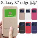 Galaxy S7 edge SC-02H / SCV33 窓付き手帳型ケース 手帳型ケース 手帳型 携帯ケース ギャラクシー スマホカバー カバー galaxy s7 edge ケース galaxys7edge ギャラクシーs7 エッジ