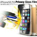送料無料 iPhoneSE 5/5S 覗き見防止 強化ガラスフィルム|強化ガラス 保護ガラス 液晶保護 全面 画面保護 保護シート ガラス ガラスシート フィルム 覗き見防止 プライバシー スマホ スマートフォン iPhone アイフォン アイフォーン アイホン