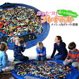 送料無料 レゴブロックなどのおもちゃを収納できる専用マット|お片づけ おもちゃ 収納 プレイマット 簡単 自由