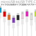 USB type-c microUSB変換アダプター|XperiaZX XperiaZCompact type c 変換 usb充電器 アダプター usb変換アダプター マイクロusb タイプc microUSB マイクロusb変換アダプタ 充電器 コネクター 充電 スマホ スマートフォン アンドロイド android