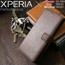 Xperia X Performance SO-04H SOV33 アンティークレザー手帳型ケース|アンティーク レザー 革 icカード カード収納 携帯ケース スマホケース スマフォケース スマホ スマフォ カバー ケース かっこいい スタンド スマートフォンケース Android 【6/16】