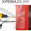送料無料 Xperia Z3 Compact エクスペリアZ3 コンパクト SO-02G 強化ガラス背面保護フィルム 背面用 強化ガラス 保護フィルム 背面保護フィルム 保護シール ガラスシート ガラスフィルム スマホ スマートフォン スマフォ Android アンドロイド エクスペリア Xperiaz3 Xperia