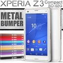 送料無料 Xperia Z3 Compact エクスペリアZ3 コンパクト SO-02G スライド式メタルバンパー|メタルバンパー アルミ 側面保護 スライド式 工具不要 簡単取付 スマホケース スマフォケース カバー ケース Android アンドロイド 10P03Dec16