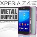 送料無料 Xperia Z4 エクスペリアZ4 SO-03G/SOV31/402SO アルミメタルバンパー XperiaZ4|メタル バンパー アルミ 軽量 簡単装着 工具不要 側面保護 スマホケース スマフォケース スマホ スマフォ Android アンドロイド