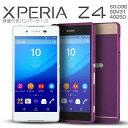 送料無料 Xperia Z4 エクスペリアZ4 背面パネル付きバンパーメタルケース XperiaZ4|メタルバンパー アルミ 側面保護 バンパーケース 極薄 簡単取付 スライド スマホ スマフォ スマホケース スマフォケース Android アンドロイド