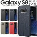 Galaxy S8 SC-02J/SCV36 レザー調TPU...