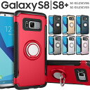 Galaxy S8/S8+ SC-02J/SCV36/SC-03J/SCV35 リング付き耐衝撃ケース サムスン ギャラクシー galaxy s8 s8+ 耐衝撃 画面割れ防止 ドコモ docomo au スマートフォンカバー スマートフォンケース スマートフォン 送料無料 リングスタンド