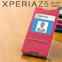 送料無料 Xperia Z5 SO-01H/SOV32 窓付き手帳型ケース|手帳型手帳 手帳ケース 手帳型カバー 手帳型スマホケース スマート スタンド スマホケース スマホ ケース スマートフォン Android アンドロイド エクスペリア xperia Z5