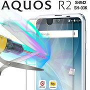 AQUOS R2 SH-03K SHV42 強化ガラス保護フィルム 9H 送料無料 aquosアール2 SH-03K SHV42 ガラスフィルム 強化ガラスフィルム ガラス スマホ 画面保護シート 保護シート 強化ガラス ガラスシート 保護ガラス アクオスアール2 人気 おすすめ ブランド おしゃれ