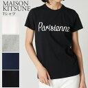 メゾンキツネ レディースTシャツ MAISON KITSUNE 【パリジェンヌ】 AW00101