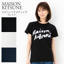 メゾンキツネ レディースTシャツ 【ロゴハンドライティング】 AW00104K MAISON KITSUNE 【ゆうパケ可】 【swl】【cll】【smc】