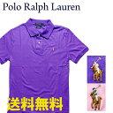 【月末限定】 ポロラルフローレン ポロシャツ 536700 ボーイズライン 選べる2色 (メンズ・レディース兼用) 【ポロラルフローレン:Polo Ralph Lauren】