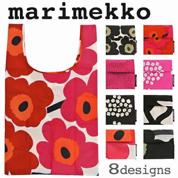 【週末限定セール】 マリメッコ バッグ MARIMEKKO スマートバッグ (折りたたみエコバッグ)選べる3カラー